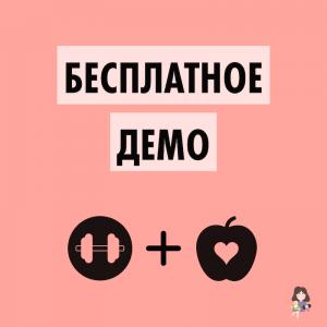 Home Edition - Бесплатное демо - РУС