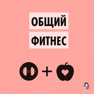 Home Edition - Подтянутая Фигура - РУС